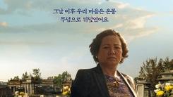 """'기억의 전쟁' 측 """"GV 잠정 연기...개봉은 예정대로"""""""