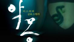 """'악몽' 측 """"코로나19 여파로 시사회 취소...개봉은 3월 12일 그대로"""" (공식)"""