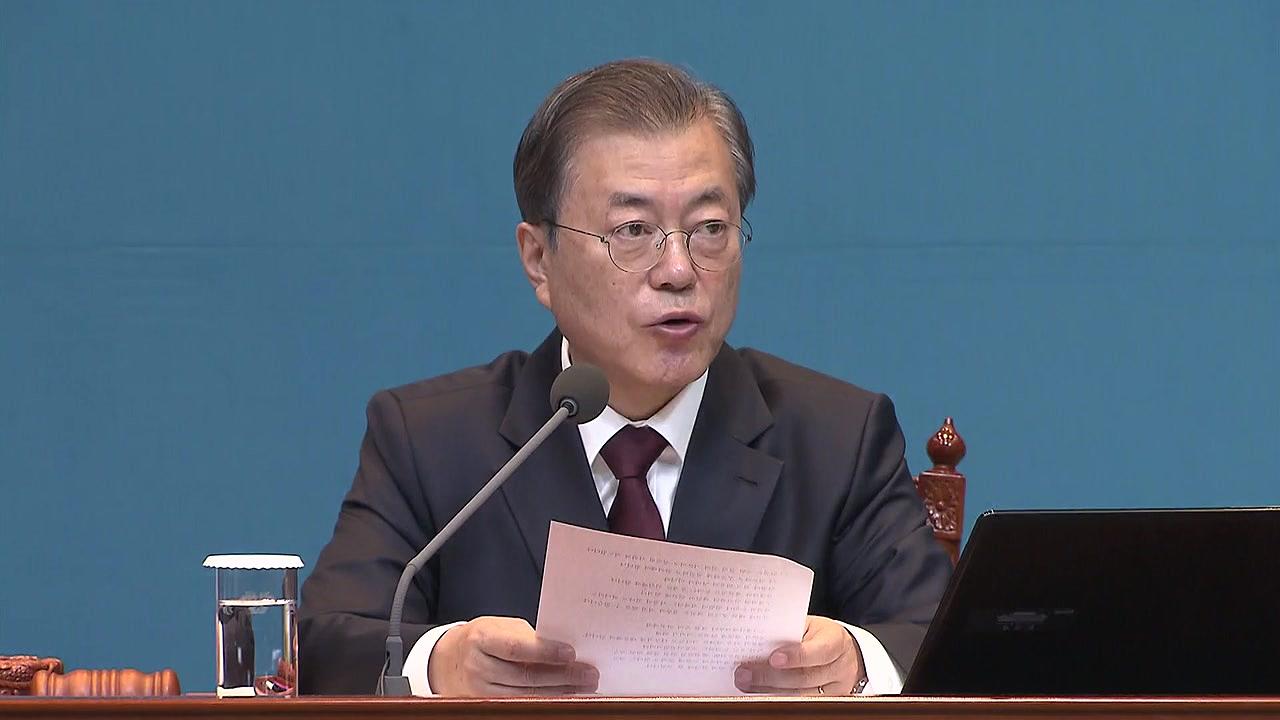 '문 대통령 탄핵' 靑 국민청원 20만 돌파
