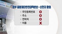 [기자브리핑] 신천지, 이름 지우고 신도 명단 제출?...실효성 논란