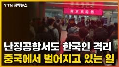 [자막뉴스] 난징공항서도 한국인 격리...중국에서 벌어지고 있는 일