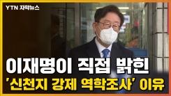 [자막뉴스] 이재명이 직접 밝힌 '신천지 강제 역학조사' 이유