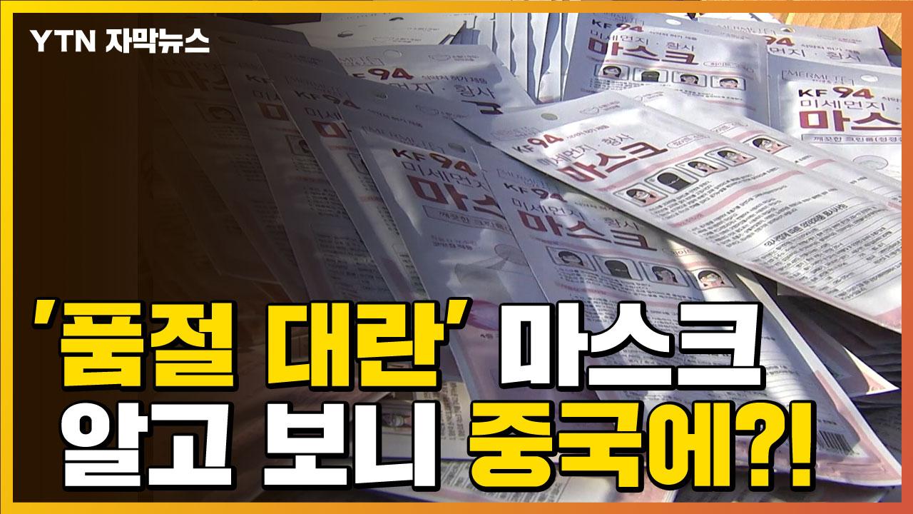 [자막뉴스] '품절 대란' 마스크...알고 보니 중국에서 대거 수입?