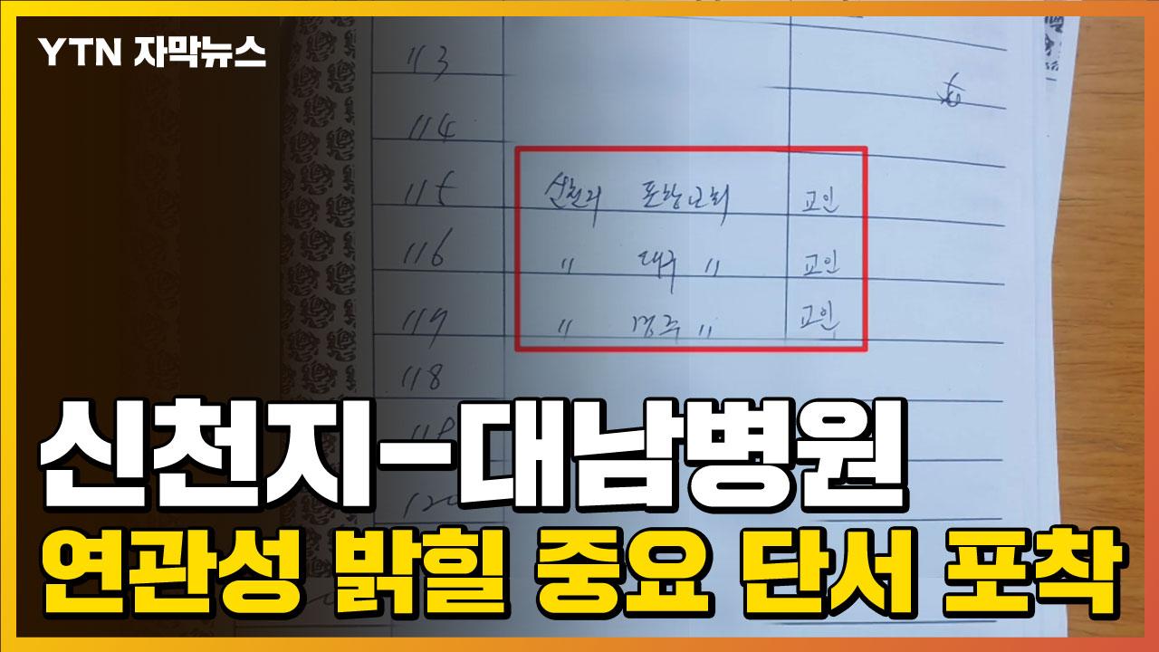 """[자막뉴스] """"신천지 교주 형 장례식에..."""" 중요 단서 포착"""