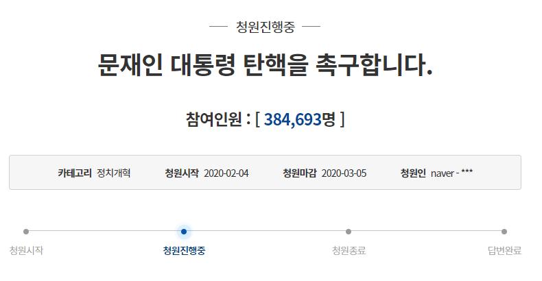 """""""문재인 대통령 탄핵 촉구"""" 靑 국민청원 38만 명 이상 동의"""
