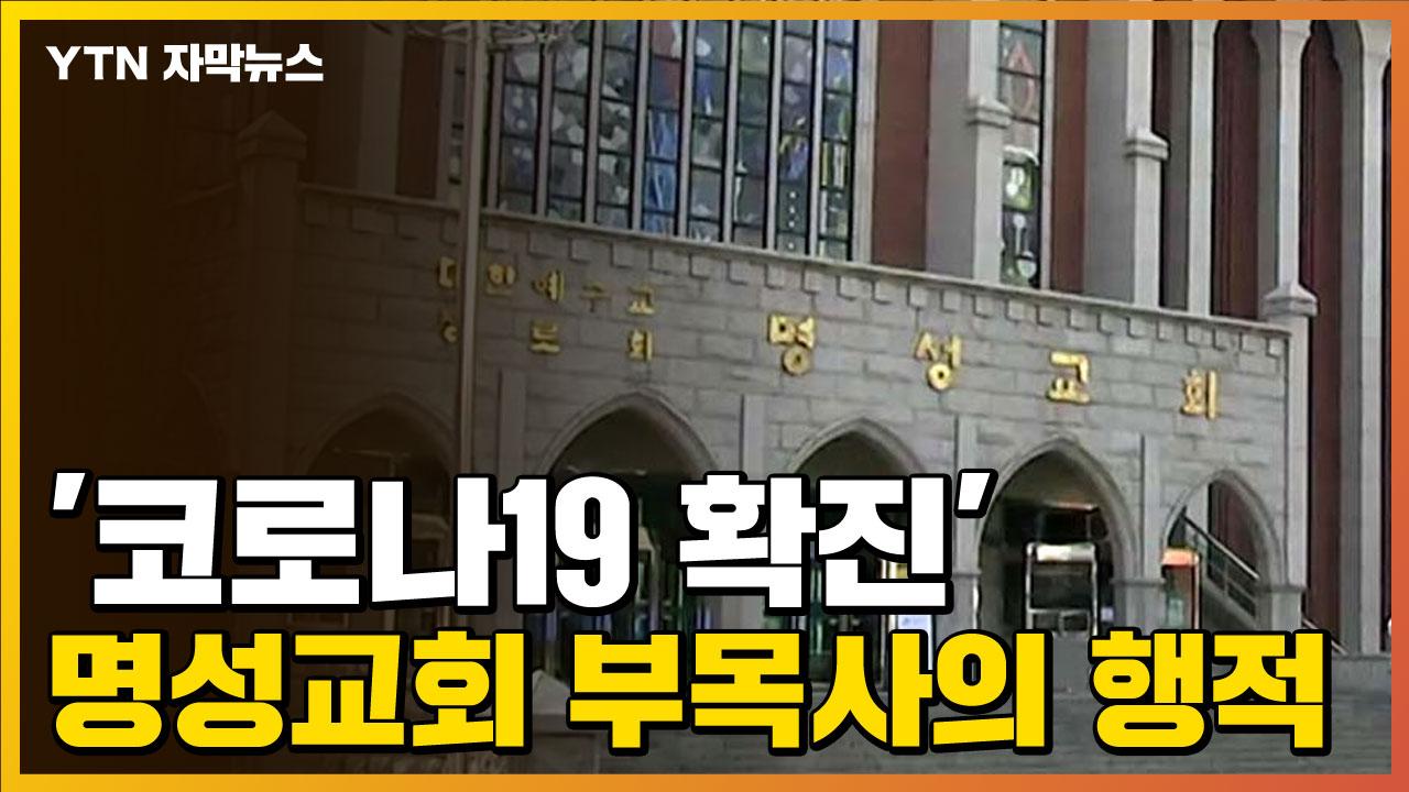 [자막뉴스] '코로나19 확진' 명성교회 부목사의 행적