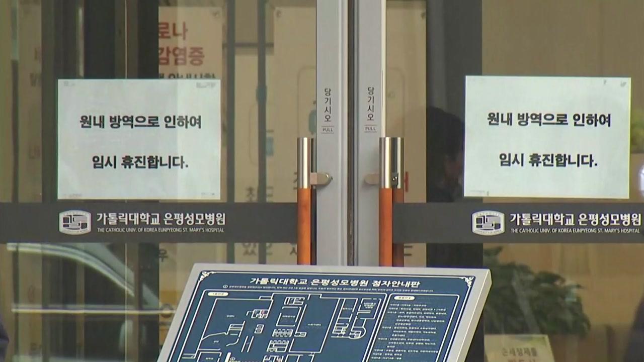 서울서 동시다발 '지역감염'...교회·병원 비상