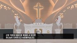 """[기자브리핑] 중국에 교회 없다던 신천지, """"우한에 교회"""" 녹취 파문"""