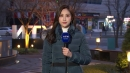 [날씨] 전국 맑고 포근...동해안 아침까지 비·눈