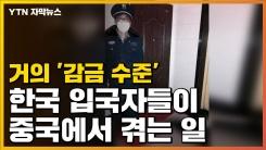 [자막뉴스] 거의 '감금 수준'...한국 입국자들이 중국에서 겪는 일