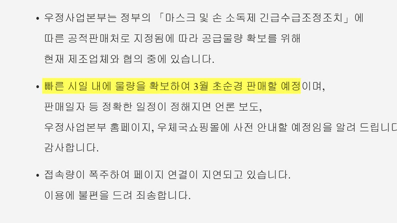 """'마스크 공적 판매처' 우체국 """"당장 안 판다...3월 초부터 판매"""""""