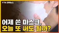 [자막뉴스] 어제 쓴 마스크, 오늘 또 써도 될까?