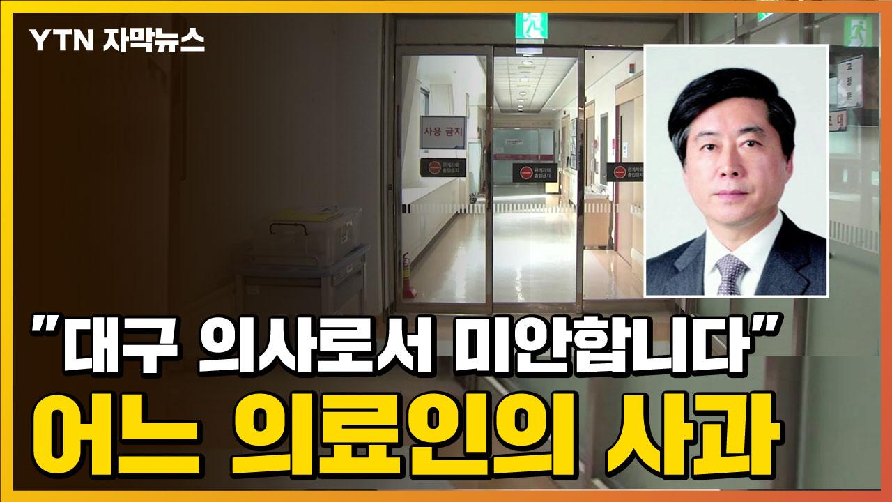 """[자막뉴스] """"대구 의사로서 미안합니다"""" 어느 의료인의 사과"""