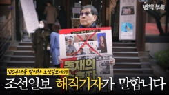 [별책부록] 조선일보 100주년을 축하할 수 없는 이유