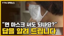 """[자막뉴스] """"면 마스크 써도 되나요?"""" 답을 알려 드립니다"""