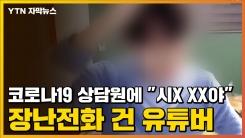 """[자막뉴스] 코로나19 상담원에 """"시X XX야"""" 장난전화 건 유튜버"""