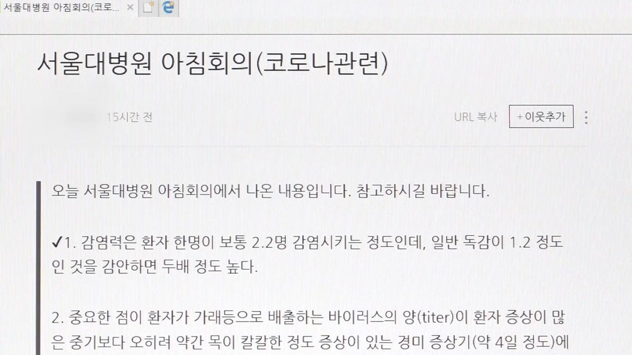 [코로나19 팩트체크] 코로나19 지침서 '서울대병원 아침 회의'...사실일까?