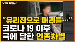 [자막뉴스] '코로나19' 여파...충격적인 아시아인 인종차별 상황
