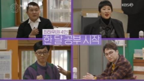 """'해투4' 유재석→조세호 토익 2·300점대...""""2시간 100개 단어 암기 시작"""""""