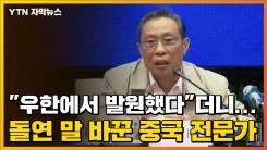 """[자막뉴스] """"우한에서 발원했다""""더니...돌연 말 바꾼 중국 전문가"""