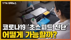 [자막뉴스] 코로나19 '초스피드 진단'...어떻게 가능할까?