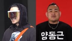 '전참시' 양동근·매니저, 섬세+배려 넘치는 반전 일상 공개