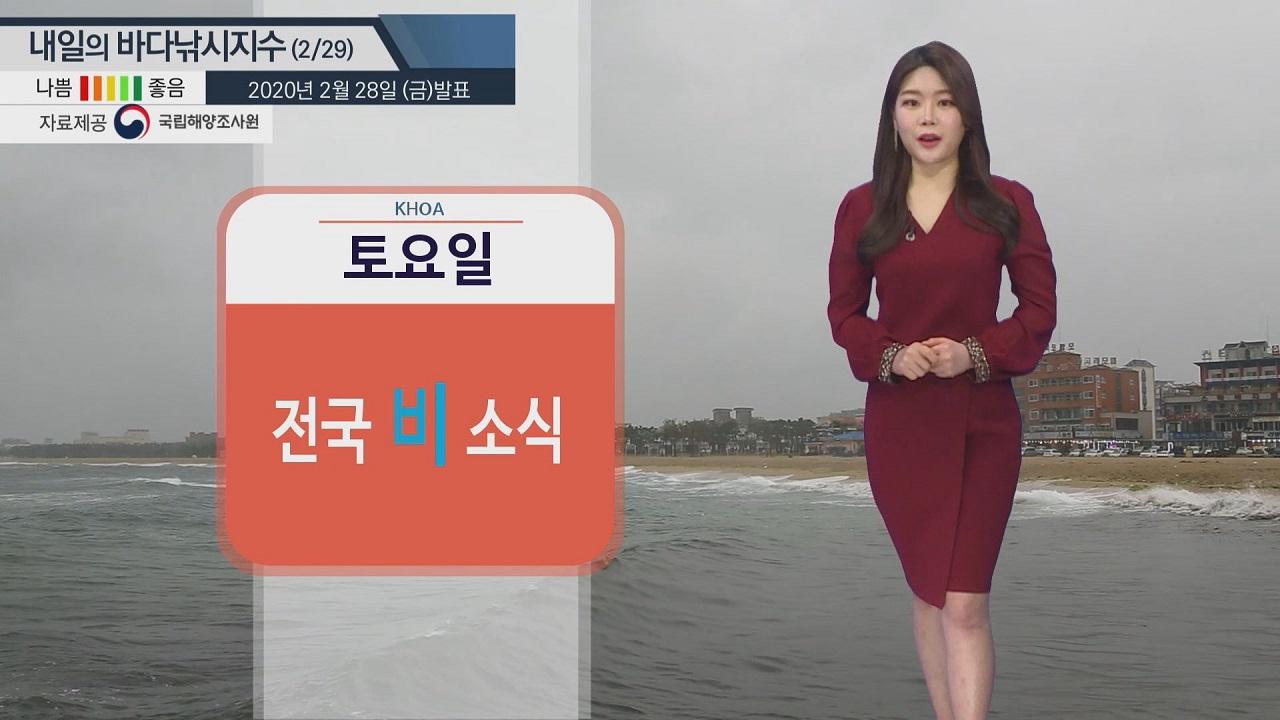 [내일의 바다낚시지수] 2월 29일 동해안 '보통'~'좋음'..씨알 굵은 감성돔 낚을 기회