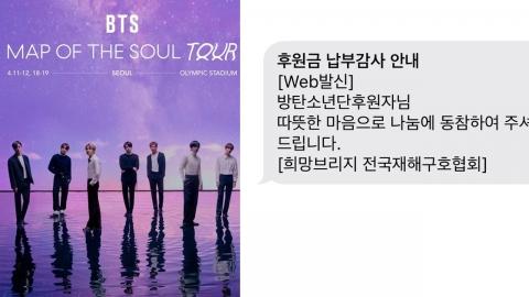 방탄소년단 팬들, 콘서트 취소 소식에 티켓 환불금으로 코로나19 기부