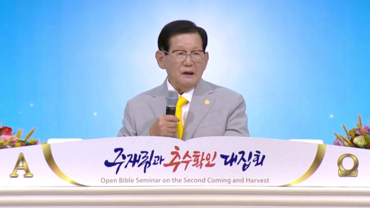"""신천지 """"이만희 총회장도 어제 코로나 검사받아"""""""