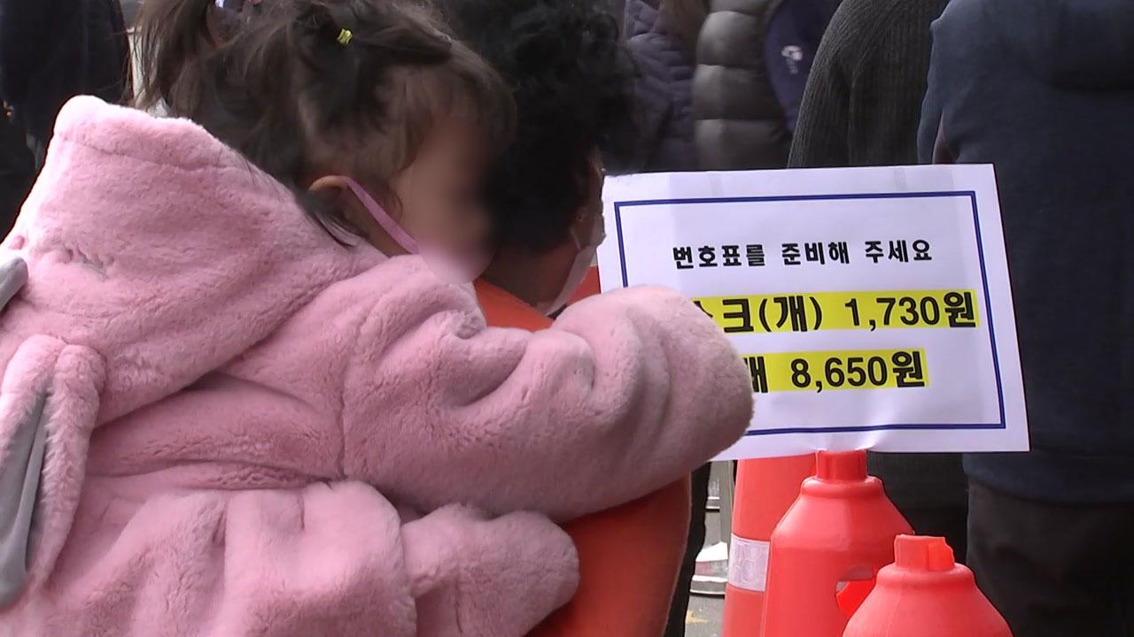 아기 업고 2시간 대기...휴일에도 마스크 구매 행렬