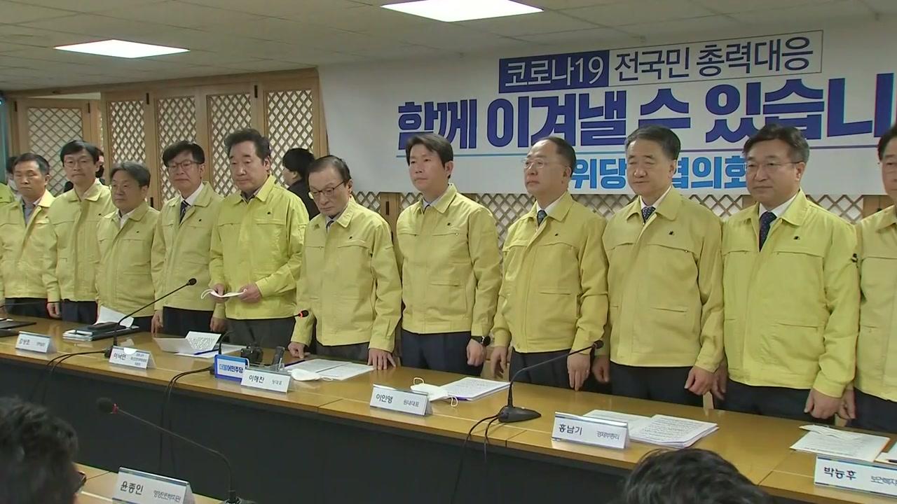 '코로나19 대응 추경 편성' 내일 당정협의