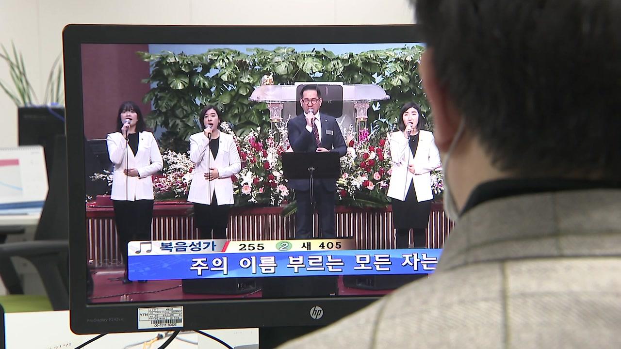 소망교회, 첫 온라인예배 헌금 3억2천만여 원 대구 경북에 기부