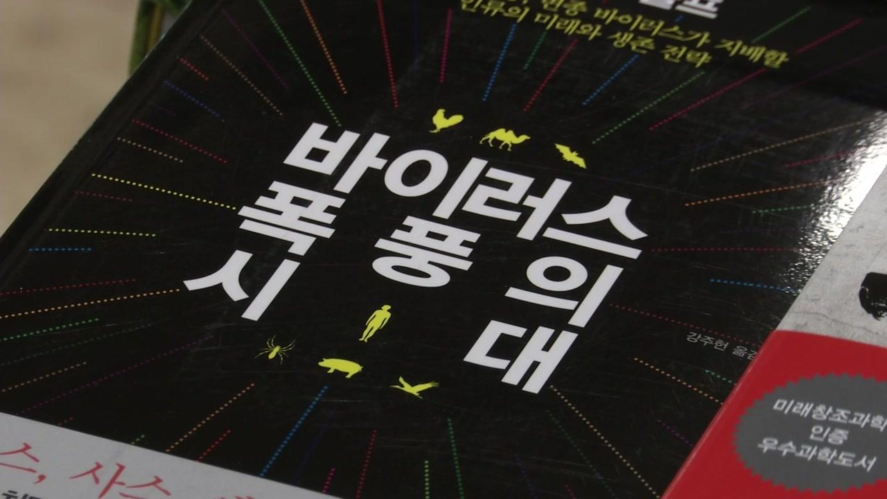 """""""바이러스 공부하자"""" 책 판매 늘고 영화도 재조명"""