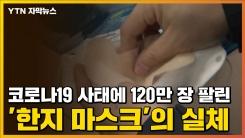 [자막뉴스] 코로나19 사태에 120만 장 팔린 '한지 마스크'의 실체