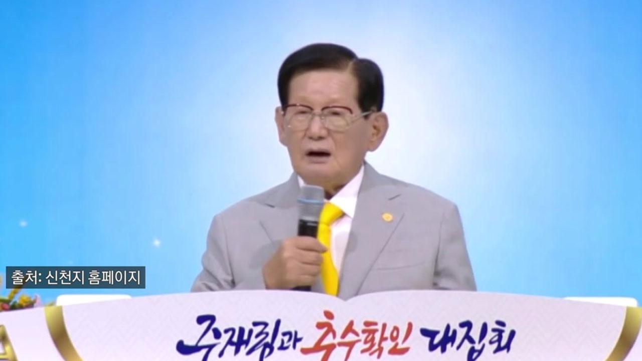신천지 이만희 총회장, 오늘 오후 경기도에서 기자회견