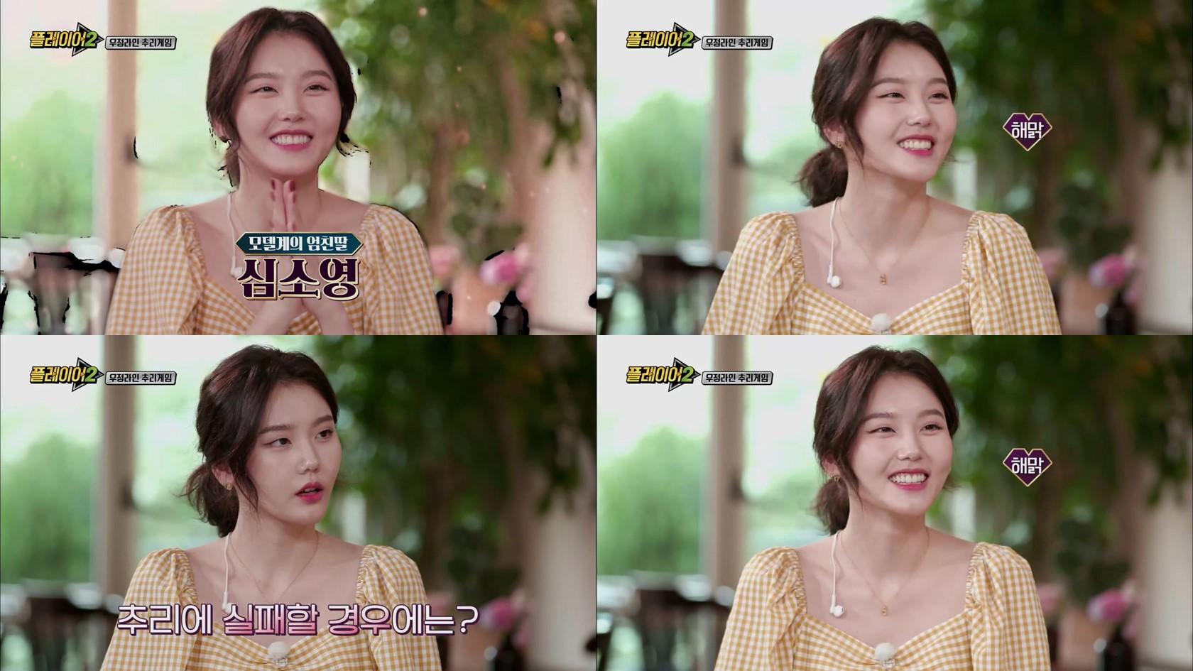 모델 심소영 XtvN '플레이어 2' 출연! 귀엽고 유쾌한 매력 선사