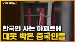 [자막뉴스] 한국인 사는 아파트에 대못 박은 중국인들