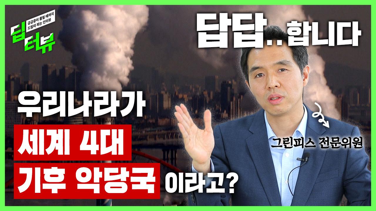 [딥터뷰] 코앞에 닥친 '기후위기'와 '기후악당' 오명 쓴 우리, 어떻게 대처해야 하나?