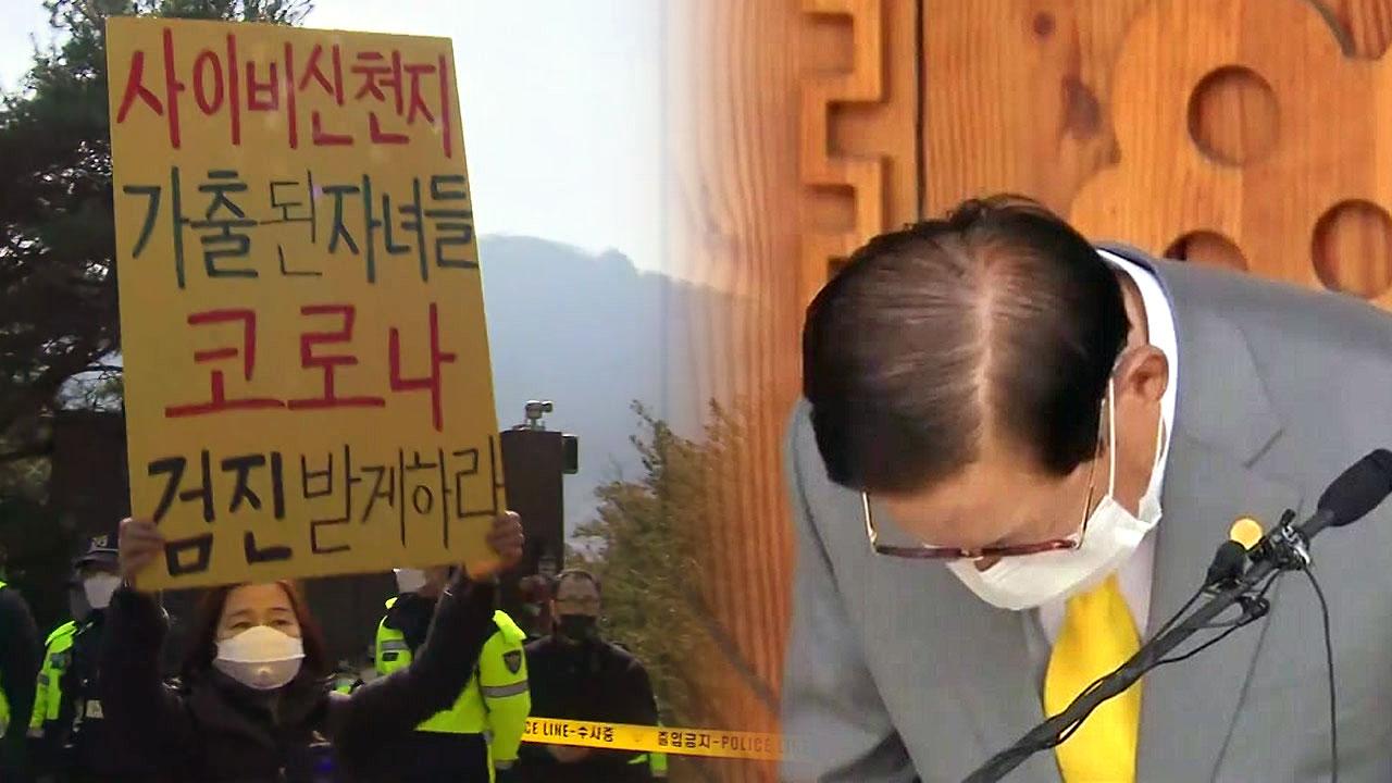 이만희, 회견 도중 넙죽 큰절...피해자들 항의·고성