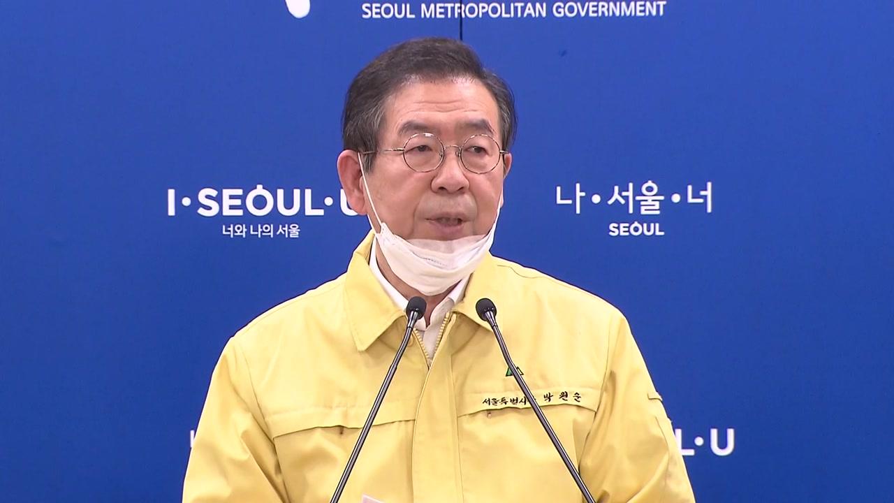 """박원순, '잠시 멈춤' 동참 호소...""""전국 동시 시행 건의"""""""