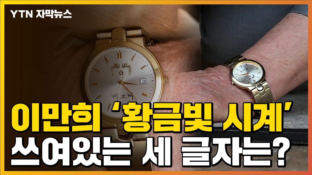 [자막뉴스] '사죄의 절' 올린 이만희...시계 속에 써진 이름이?