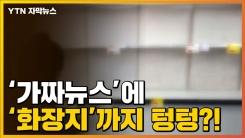 [자막뉴스] 마스크 이어 화장지까지 '품절대란' 일어난 일본 상황