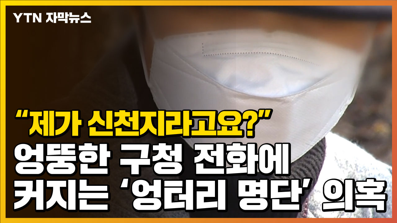 """[자막뉴스] """"저 신천지 아니에요!""""...커지는 '엉터리 명단' 논란"""