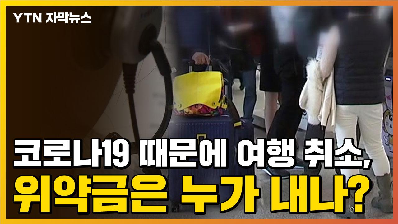 [자막뉴스] 코로나19 때문에 여행 취소, 위약금은 누가 내나?