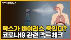 [자막뉴스] 락스가 바이러스 죽인다? 코로나19 관련 팩트체크