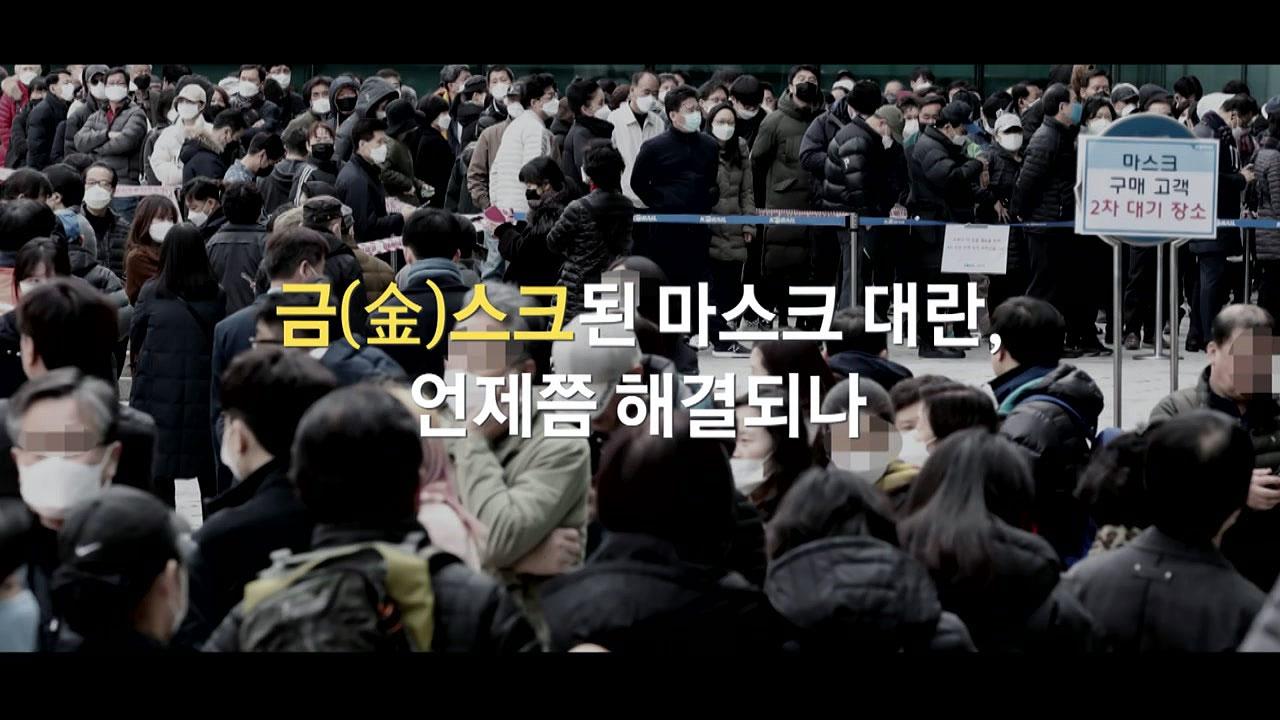 [영상] '금(金)스크'된 마스크 대란