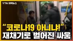 [자막뉴스] 재채기하자 '코로나19 아니냐'...지하철 내 싸움 벌어져