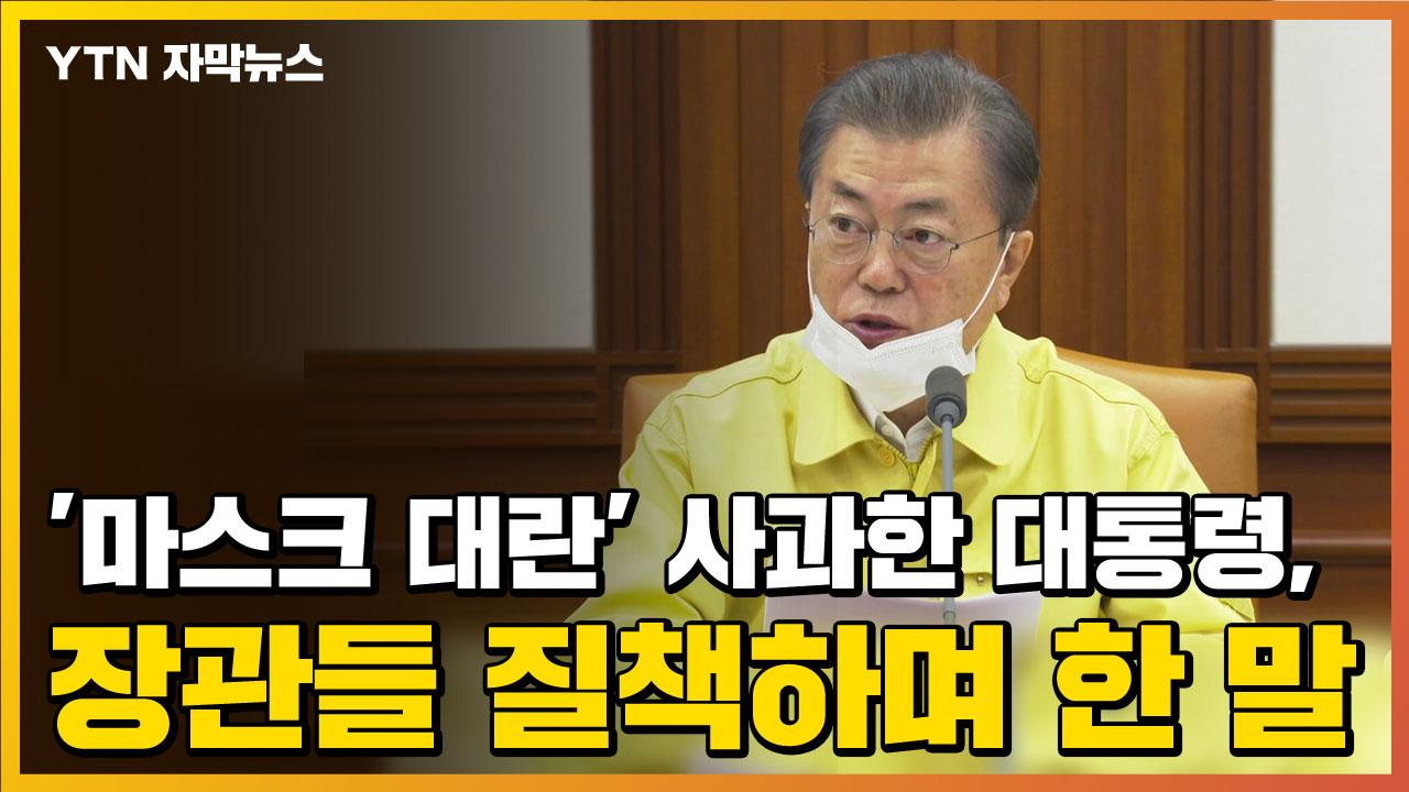 [자막뉴스] '마스크 대란' 사과한 대통령, 장관들 질책하며 한 말