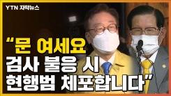 """[자막뉴스] """"현행범 체포 불사"""" 이재명 압박에 이만희 결국..."""