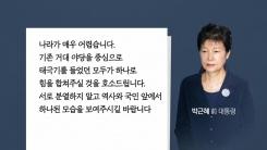 [기자브리핑] 신천지 이만희 시계 나비효과?...박근혜 '옥중 편지'